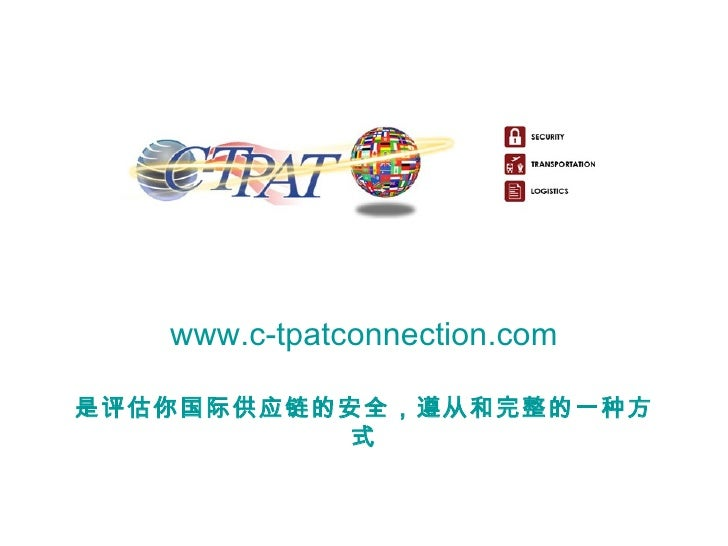 www.c-tpatconnection.com 是评估你国际供应链的安全,遵从和完整的一种方式