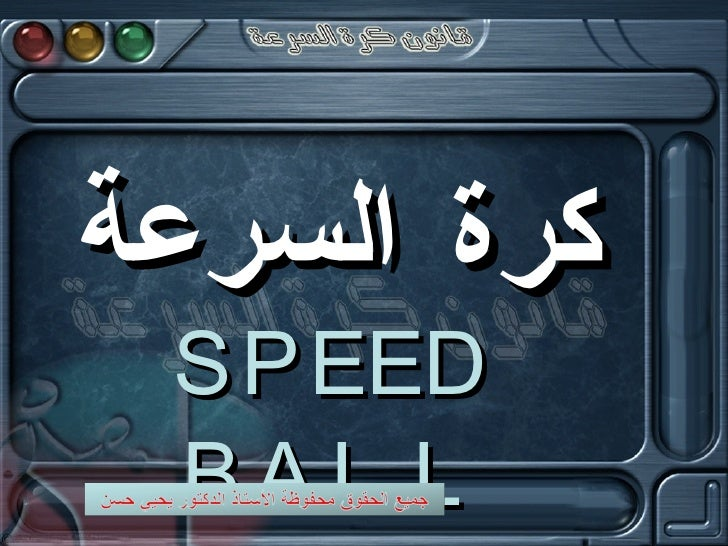 كرة السرعة  SPEED BALL