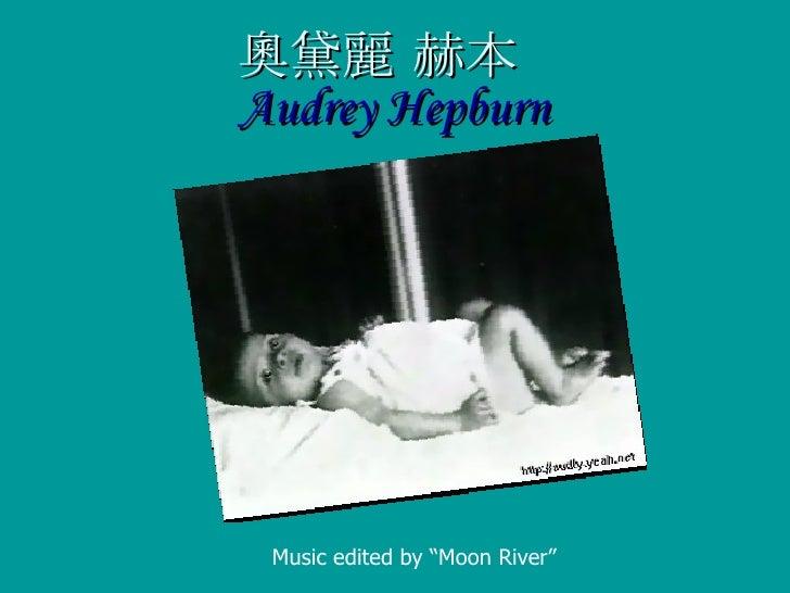 """奧黛麗 赫本  Audrey Hepburn Music edited by  """" Moon River """""""