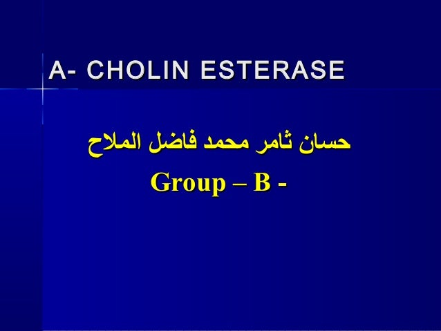 A- CHOLIN ESTERASEA- CHOLIN ESTERASE المل