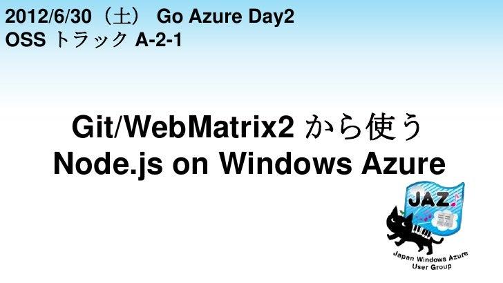 A 2-1 gitwebmatrix 2 から使う node.js on windows azure