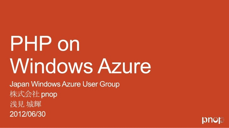 A 2-2 php on windows azure