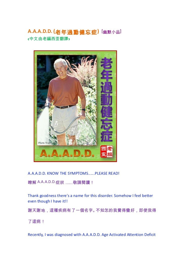 A.A.A.D.D. (老年過動健忘症 )                     [幽默小品](中文由老編西歪翻譯)A.A.A.D.D. KNOW THE SYMPTOMS......PLEASE READ!瞭解 A.A.A.D.D.症狀 ....