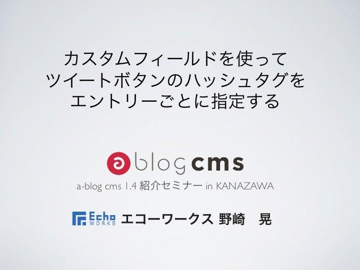 a-blog cms 1.4   in KANAZAWA