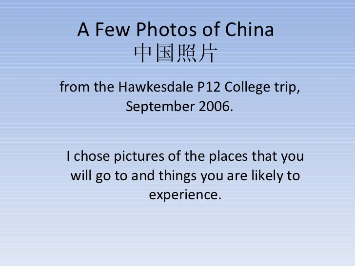 A Few Photos of China 中国照片 from the Hawkesdale P12 College trip, September 2006. I chose pictures of the places that you w...