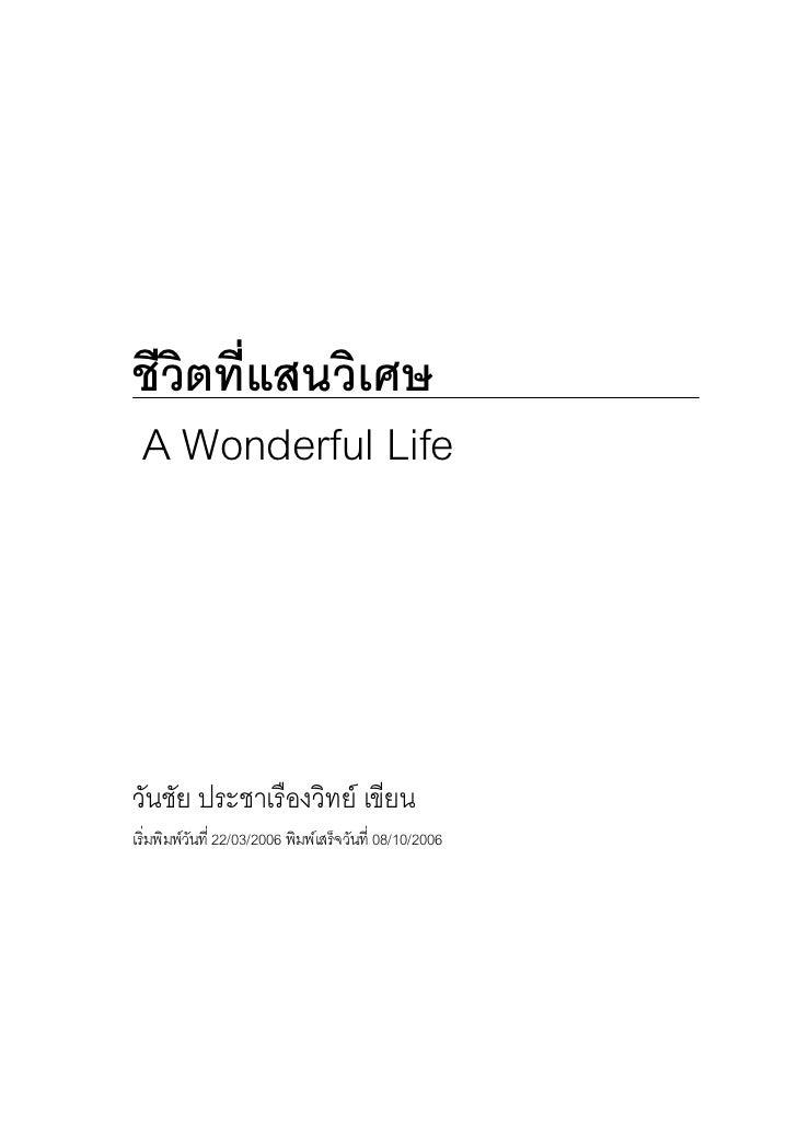 ชีวิตที่แสนวิเศษA Wonderful Lifeวันชัย ประชาเรืองวิทย เขียนเริ่มพิมพวนที่ 22/03/2006 พิมพเสร็จวันที่ 08/10/2006        ...