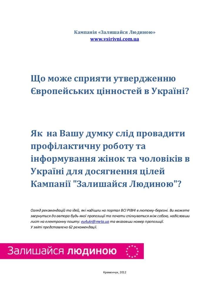 Кампанія «Залишайся Людиною»                            www.vsirivni.com.uaЩо може сприяти утвердженнюЄвропейських цінност...