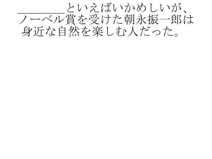____といえばいかめしいが、ノーベル賞を受けた朝永振一郎は身近な自然を楽しむ人だった。