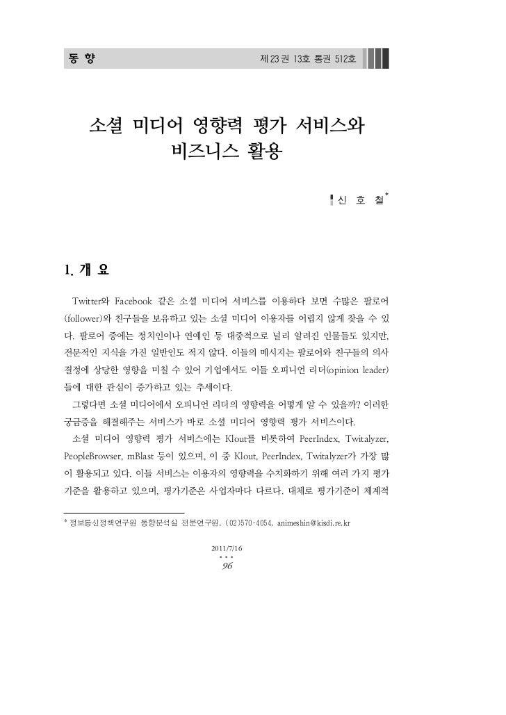 동 향                                       제23 권 13호 통권 512호       소셜 미디어 영향력 평가 서비스와            비즈니스 활용                   ...