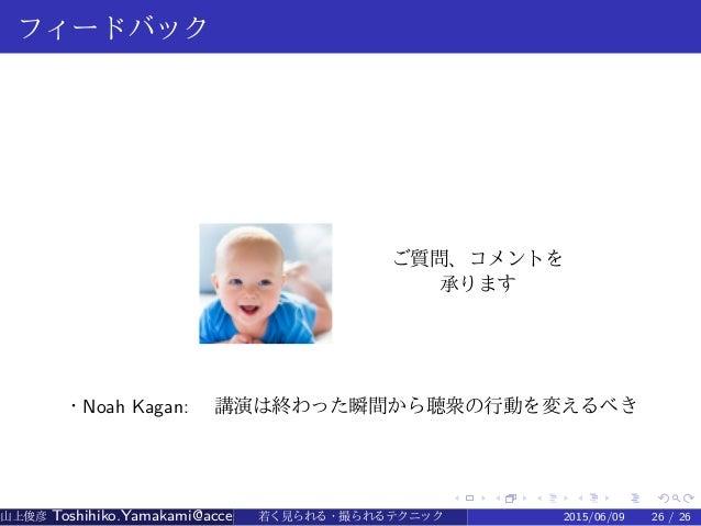 若く見られる・撮られるテクニック(in Japanese)