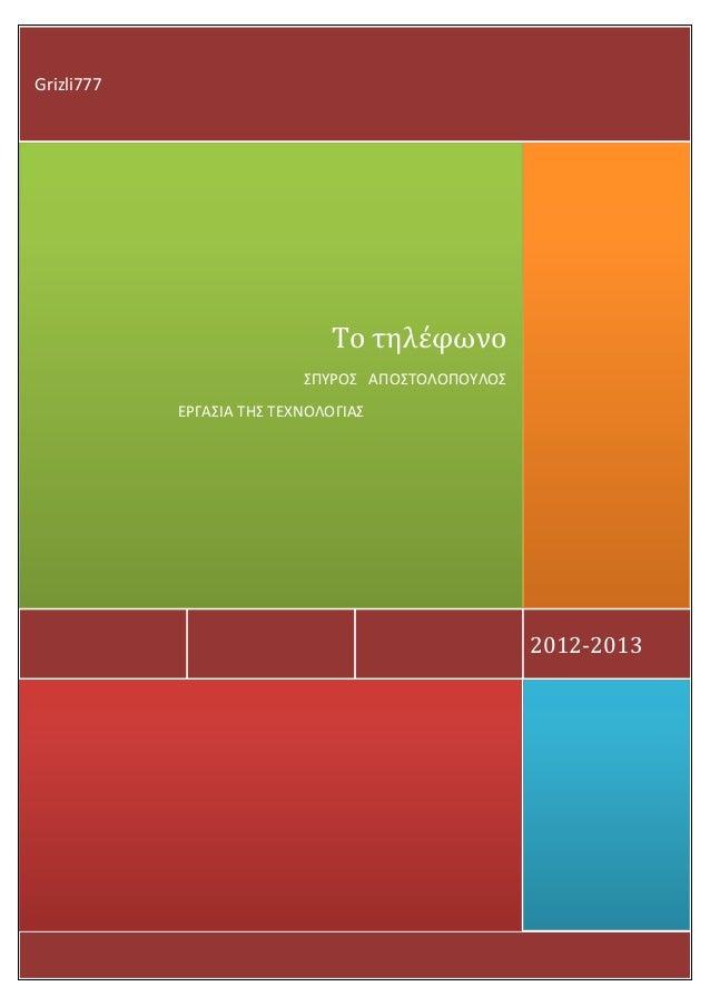 2012-2013Το τηλέφωνοΣΡΥΟΣ ΑΡΟΣΤΟΛΟΡΟΥΛΟΣΕΓΑΣΙΑ ΤΗΣ ΤΕΧΝΟΛΟΓΙΑΣGrizli777