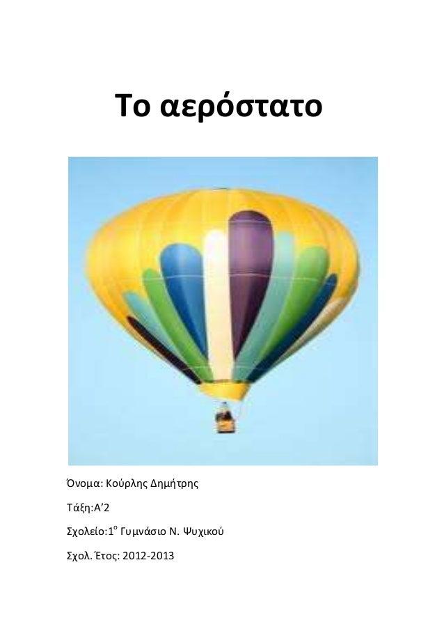 Το αερόστατο Όνομα: Κοφρλθσ Δθμιτρθσ Σάξθ:Α'2 χολείο:1ο Γυμνάςιο Ν. Ψυχικοφ χολ. Ζτοσ: 2012-2013