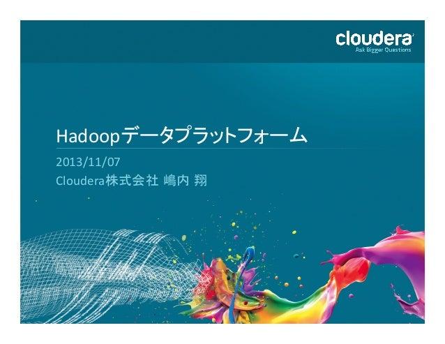 Hadoopデータプラットフォーム   2013/11/07   Cloudera株式会社 嶋内 翔    1