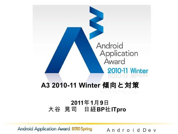 A3 2010-11 Winter  傾向と対策 2011 年 1 月 9 日 大谷 晃司 日経 BP 社 ITpro