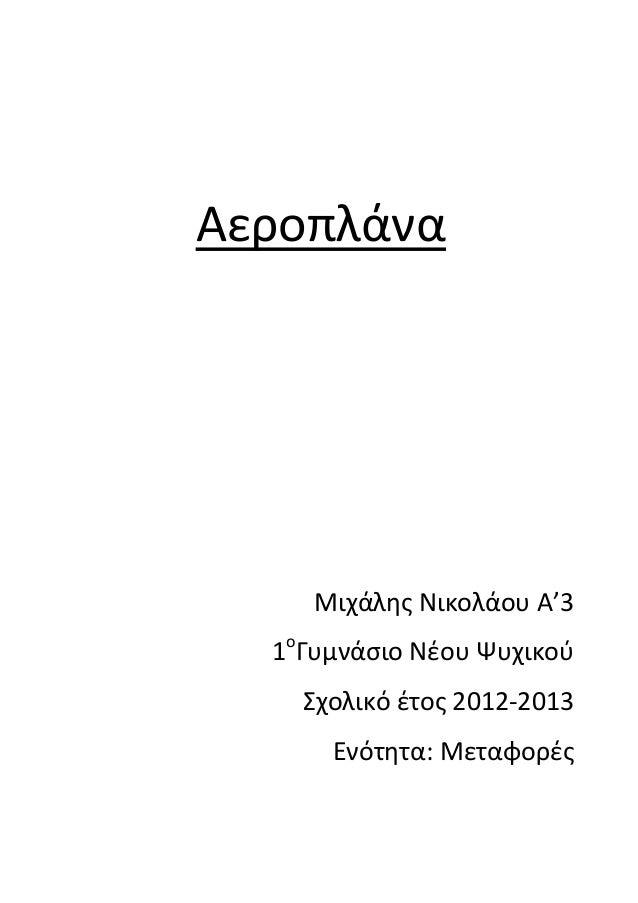 Αεροπλάνα Μιχάλθσ Νικολάου Α'3 1ο Γυμνάςιο Νζου Ψυχικοφ Σχολικό ζτοσ 2012-2013 Ενότθτα: Μεταφορζσ