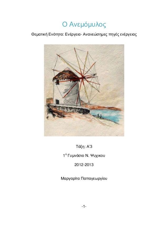 Ο Αλεκόκπινο Θεκαηηθή Δλόηεηα: Δλέξγεηα- Αλαλεώζεκεο πεγέο ελέξγεηαο Τάμε: Α'3 1ν Γπκλάζην Ν. Ψπρηθνπ 2012-2013 Μαξγαξίηα ...