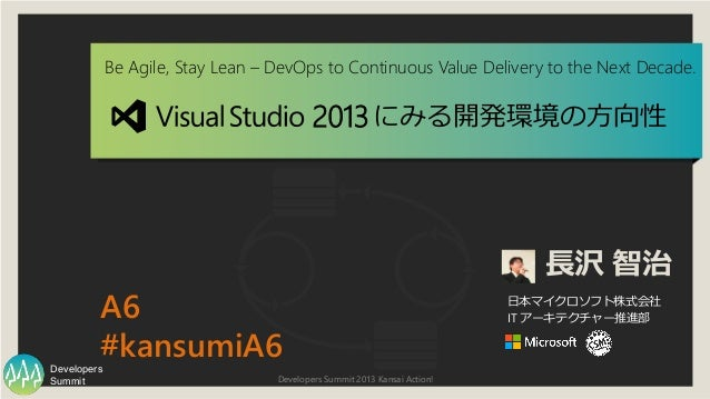 Developers Summit 2013 Kansai Action!Summit Developers Be Agile, Stay Lean – DevOps to Continuous Value Delivery to the Ne...