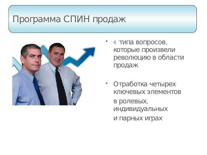 Программа СПИН продаж