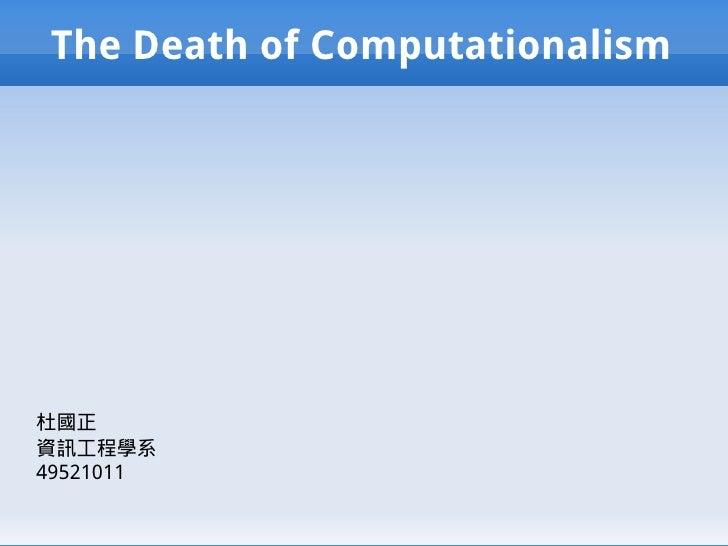 The Death of Computationalism     杜國正 資訊工程學系 49521011