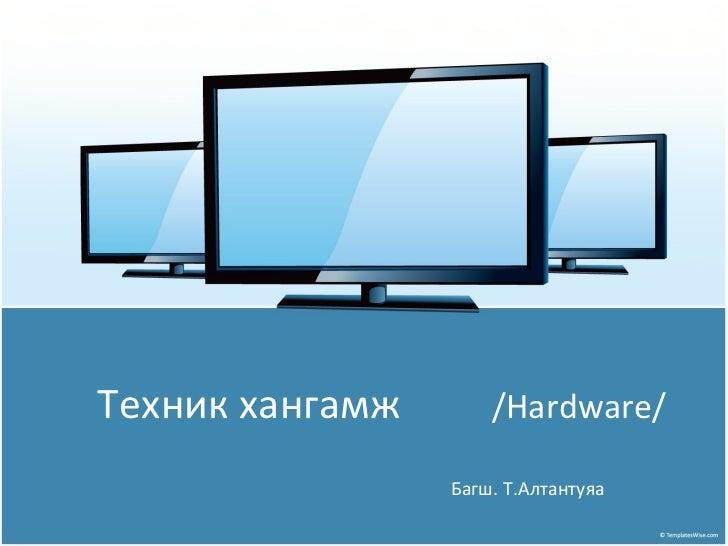 <ul>Техник хангамж  /Hardware/ </ul><ul>Багш. Т.Алтантуяа </ul>