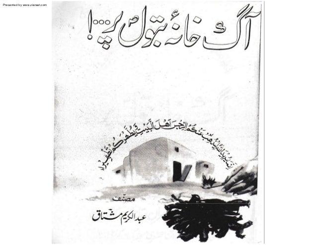 Aag Khana-e-Batool Per