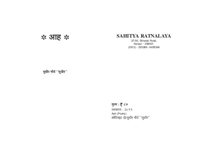 * Amh *                     SAHITYA RATNALAYA                                         37/50, Shiwala Road,                ...