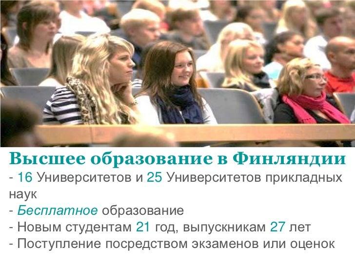 Aalto Center for Entrepreneurship in Russian