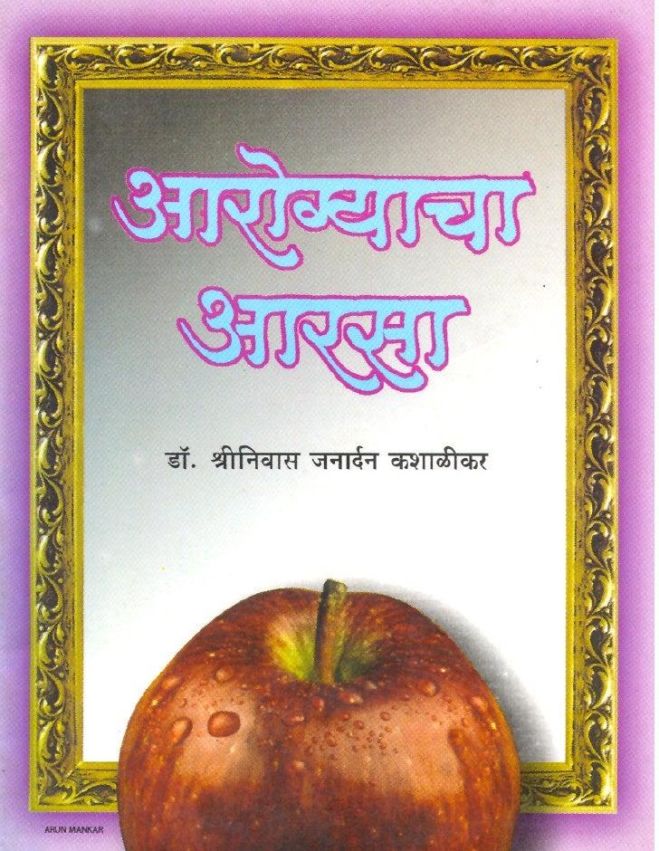 Aarogyacha  Aarasa  B E S T S E L L E R  O N  H E A L T H  A S S E S S M E N T  Dr