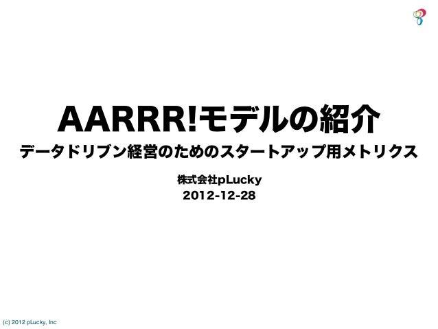 データドリブン経営のメトリクス分析 AARRR!モデルの紹介