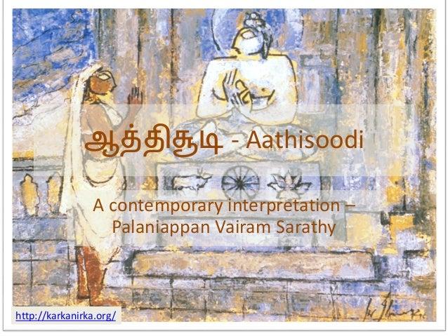 ஆத்திசூடி - Aathisoodi A contemporary interpretation – Palaniappan Vairam Sarathy  http://karkanirka.org/