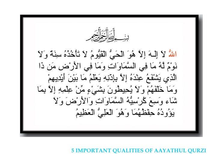 Aayat ul qursi
