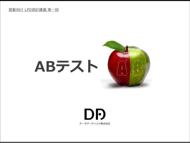 データアーティスト株式会社 営業向け LPO統計講義 第一回 ABテスト