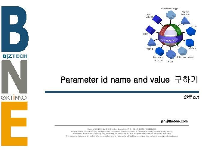 Abap Parameter Id And Vlaue 구하기