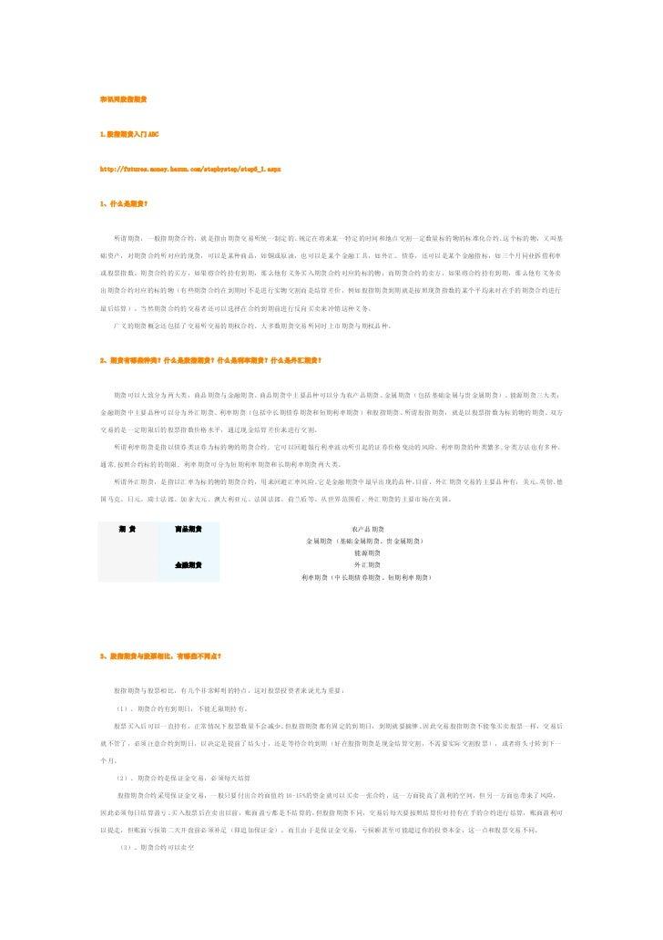 和讯网股指期货     1.股指期货入门 ABC     http://futures.money.hexun.com/stepbystep/step6_1.aspx     1、什么是期货?       所谓期货,一般指期货合约,就是指由期货...