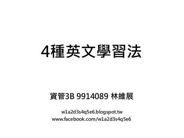 w1a2d3s4q5e6.blogspot.twwww.facebook.com/w1a2d3s4q5e64種英文學習法資管3B 9914089 林維展