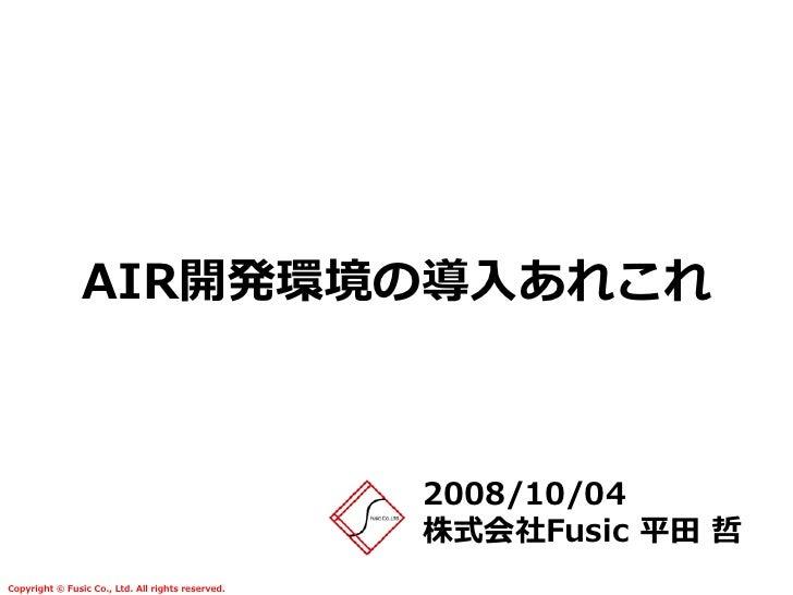 AIR開発環境の導入あれこれ                                                       2008/10/04                                           ...