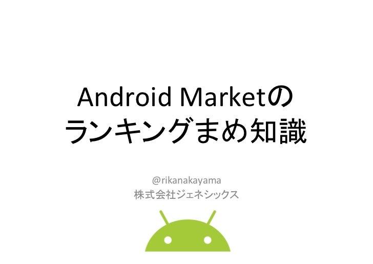 Android Market                                         @rikanakayama
