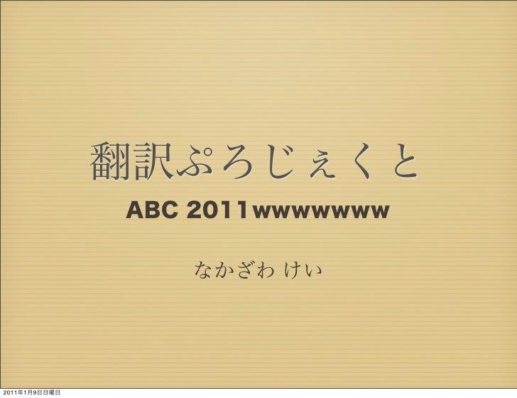 ABC2011W 翻訳プロジェクト@muo_jp