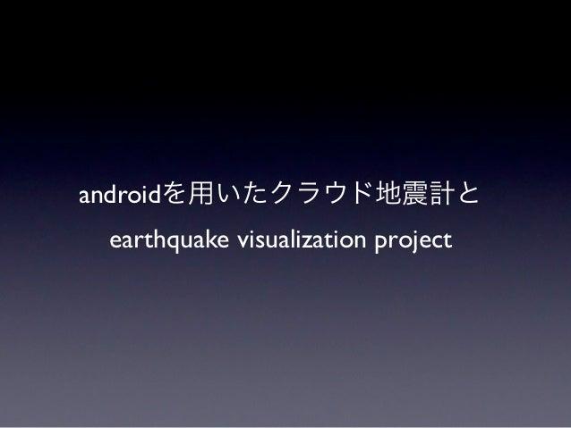 Earthquake visualization - ABC2012 Tohuku