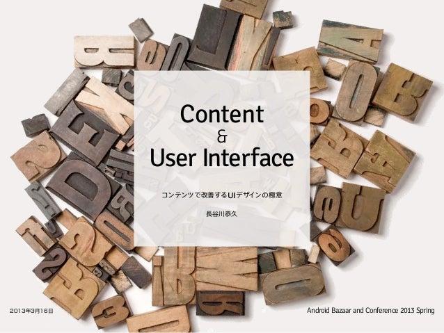 Content                      &             User Interface                                      コンテンツで改善するUIデザインの極意       ...