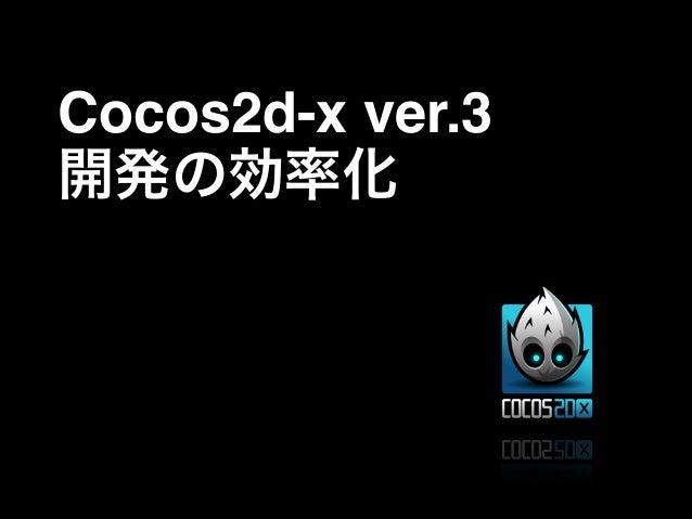 Cocos2d-x ver.3! 開発の効率化!