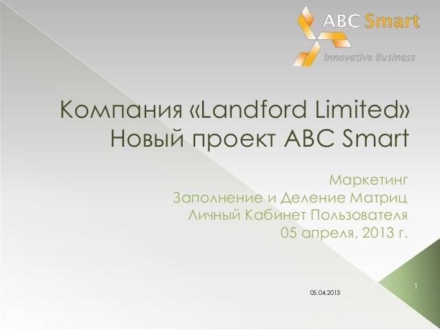 Презентация проекта ABC Smart
