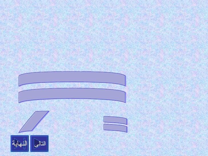 جامعة حلوان  قسم تكنولوجيا التربية  كلية التربية  اعداد:عبير الليثى جميل  اشراف:د/ هيام سمير  النهاية التالى
