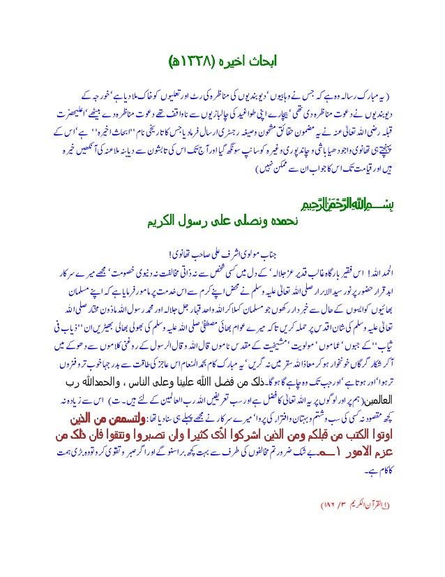Abhaas e-akheera