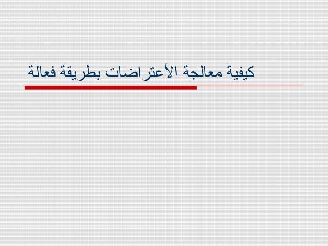 Abidi.marwa qnet كيفية معالجة الاعتراضات