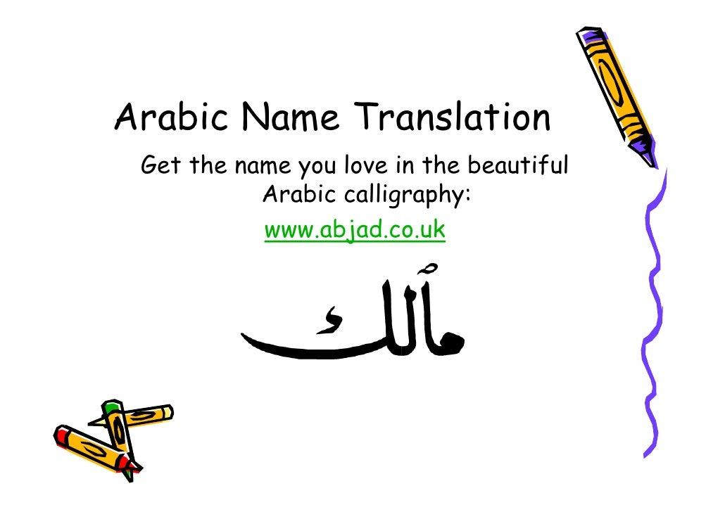 5. Arabic Name Translation Get the name you love
