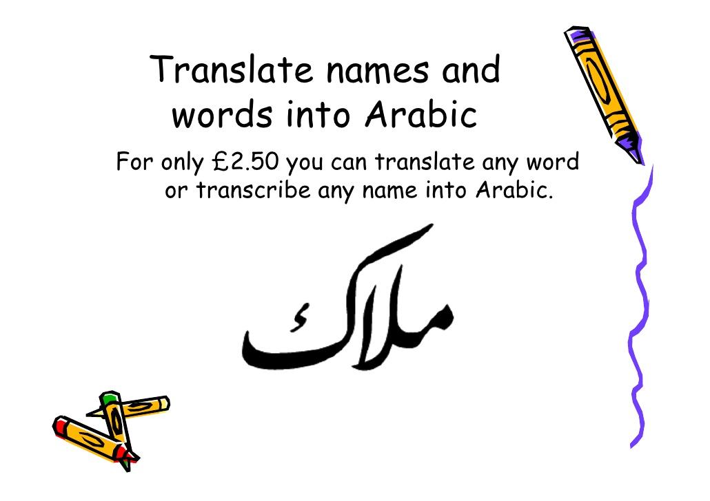 translate any name into beautiful arabic calligraphy