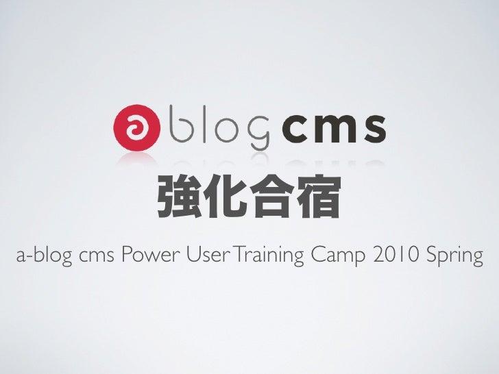 #acmscamp Keynote