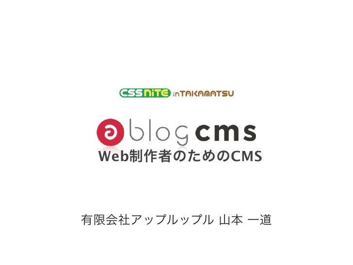 CSS Nite in TAKAMATSU / a-blog cms