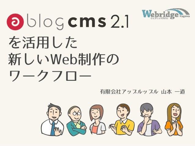 Webridge Meeting SP17 / a-blog cms 2.1を利用したWeb制作のワークフロー